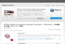 Offline English to Japanese Language Translator / Dictionary . 日本語翻訳/辞書へのオフライン英語