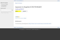 Japanese to English E-DICTIONARY with Example Sentences
